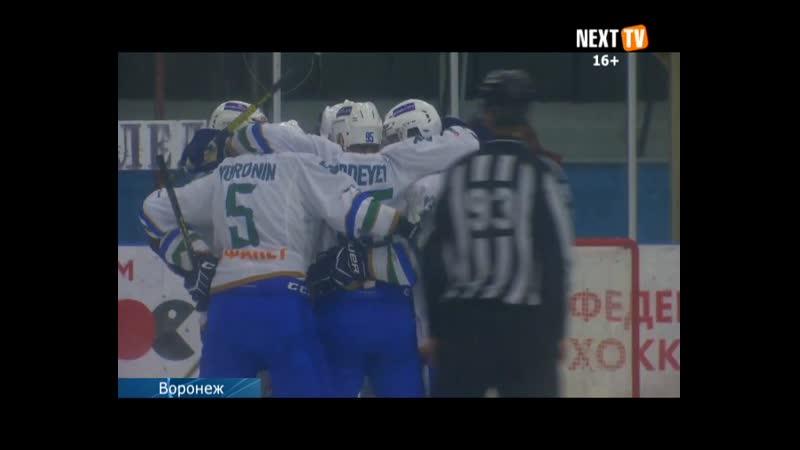 Хоккейная команда «Торос» вырвала победу у воронежской дружины