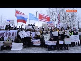 Жители Архангельска спели гимн России во время пикета против полигона на Шиесе