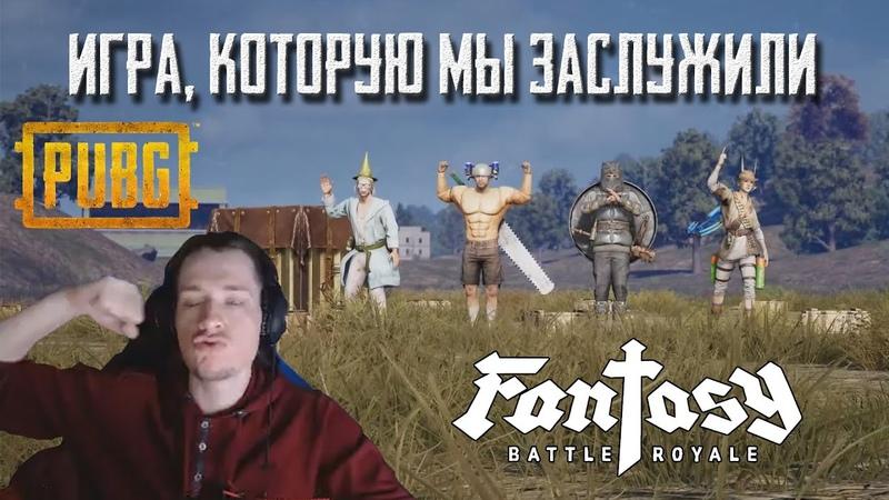 Макич катает новый режим в PUBG Fantazy Battle Royal часть1