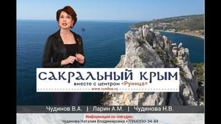 Тренинг в Крыму летом 2021, приглашаем! Бронируем места ЗАРАНЕЕ! Академики Чудинов и Ларин гости!