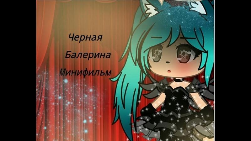    Черная балерина    Gacha life    Минифильм   