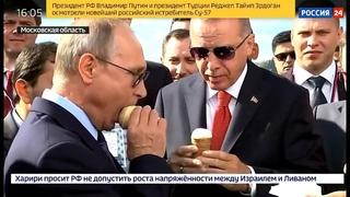 """""""За меня заплатишь?"""" Путин угостил Эрдогана российским мороженым"""