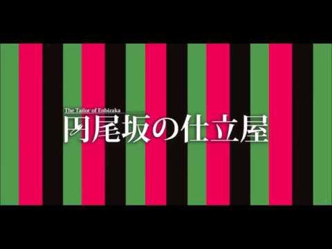 The Tailor of Enbizaka 円尾坂の仕立屋 Cover