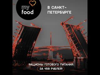 MY FOOD теперь в Санкт-Петербурге!