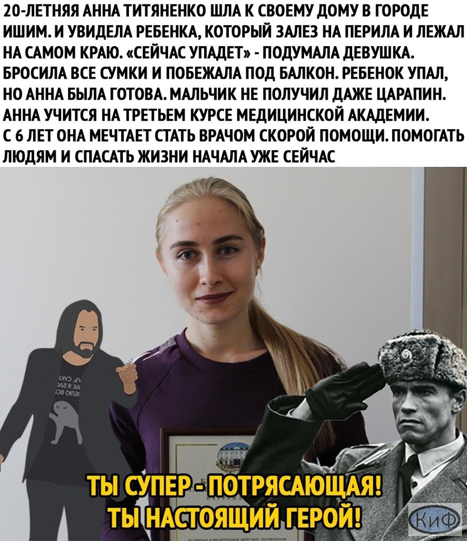 Анна Титяненко