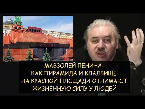 Н.Левашов: Как пирамида Мавзолея Ленина и кладбище на красной площади отнимает жизненную силу людей