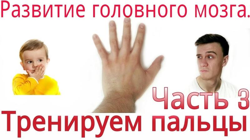 Тренируем пальцы рук Часть 3