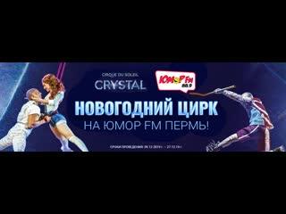 НОВОГОДНИЙ ЦИРК на ЮМОР FM ПЕРМЬ. ФИНАЛ