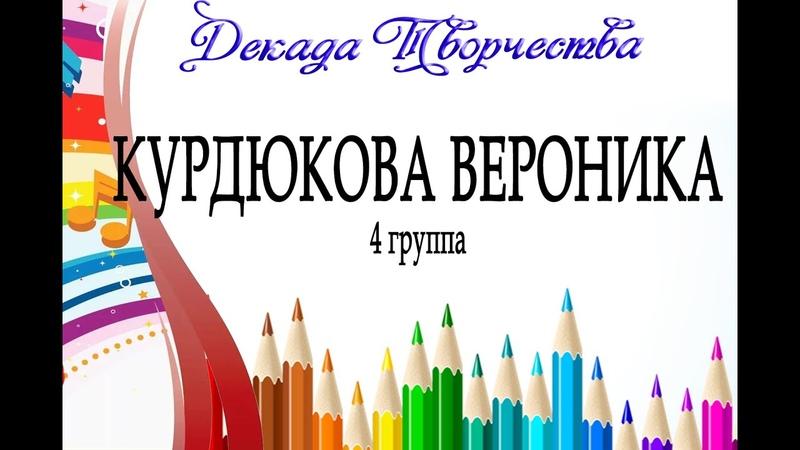Курдюкова Вероника младшая 4 группа