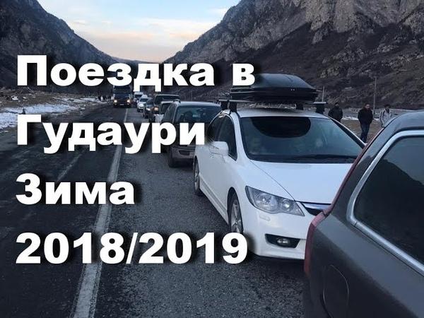 Поездка в Гудаури. Зима 20182019