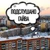 Подслушано Гайва Пермь