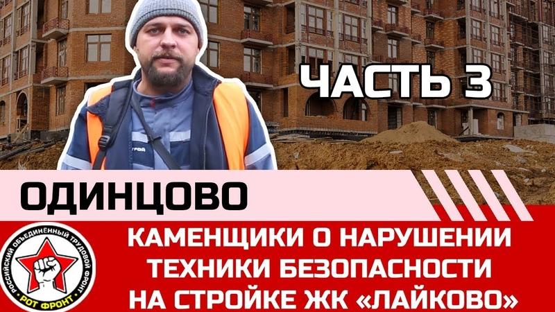 Каменщики Одинцово о нарушении техники безопасности на стройке ЖК «Лайково». Часть 3