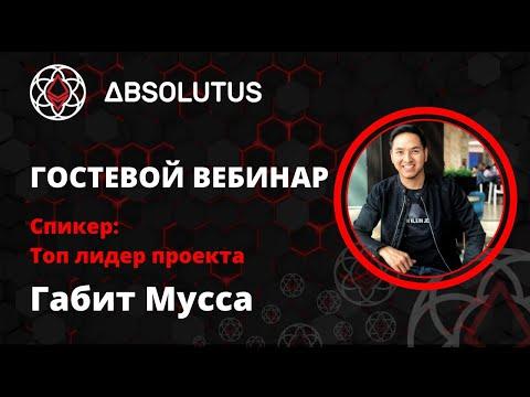 Гостевой вебинар ABSOLUTUS Спикер Gabit Mussa