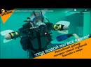 Российский дайвер покорил самый глубокий бассейн в мире