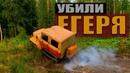 Оффроуд без шноркеля Гидроудар двигателя на Егере ГАЗ 3308