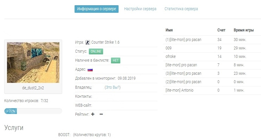 Новый сервер добавленный в «буст»