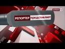 Суррогатные мамы. Репортер представляет. (04.02.2018 г.)