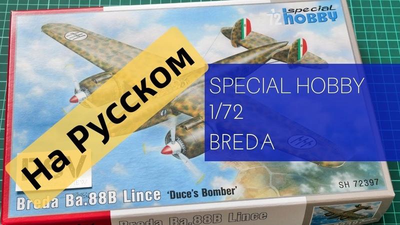 Special Hobby 1 72 Breda Ba 88B SH72397 Обзор на Русском Russian Review