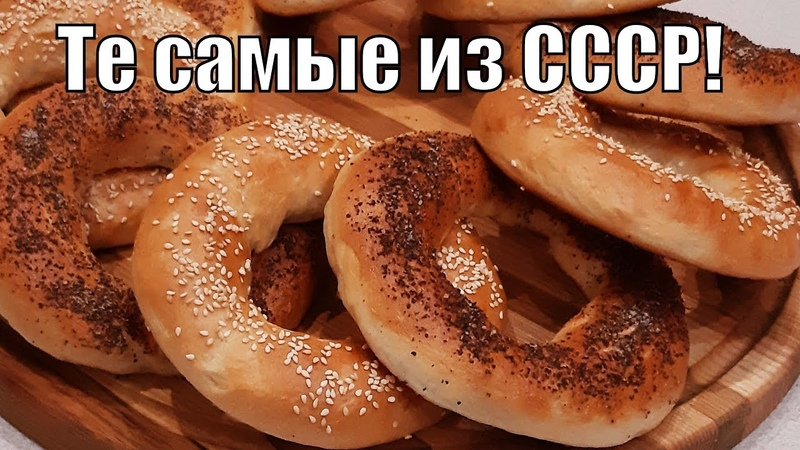 Это те самые бублики из детства из СССР These are the same bagels from childhood from the USSR