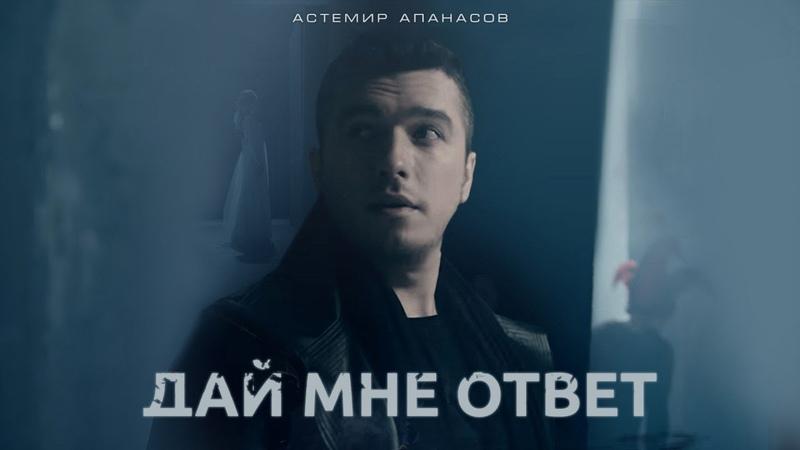 Астемир Апанасов Дай мне ответ Astemir Apanasov Day mne otvet