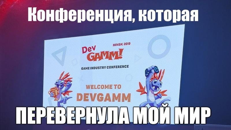 Жизнь ДО и ПОСЛЕ DevGaMM. ДДХ 13. 18:00 МСК.