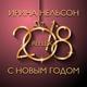 ©MISTY&ENERGY//С Новым - 2020 Годом!!! - //