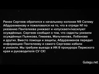 Как пытают и унижают (опускают) в режимном отряде ФКУ ИК-9 ГУФСИН ПК