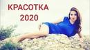 Красотка 2020 / @Великий DJ.YURAN / Music and Club paradise.