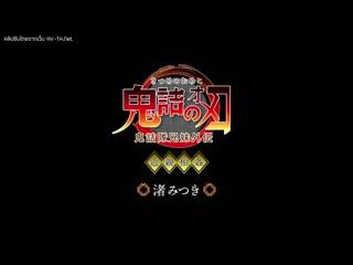 AV ซับไทย Mitsuki Nagisa หิวดุ้นสุดสวาทปีศาจราคะ CSCT-002