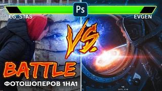 ФОТОШОП БАТЛ CG_STAS VS EVGEN | Photoshop Speedart