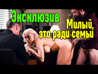 Kenzie Taylor  Куколд изменяет на глазах у мужа киской Домашнее Порно | секс | малолетки | Brazzers 18+ ,AllSex,Teens,POV,HD
