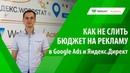 Как не слить бюджет на рекламу в Google Ads и Яндекс Директ