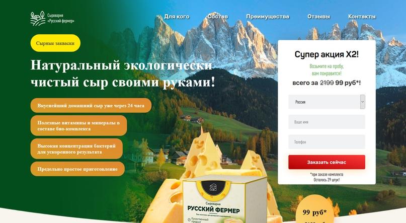 Кейс: «Сыроварня русский фермер» 108595 руб. за 2 месяца, изображение №1
