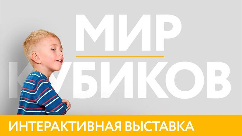 Выставка Мир кубиков в Кемерово