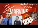 MarVine. Vol 1.2 Давай мясо