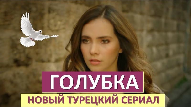 Голубка 1 серия на русском языке (Тизер №2)
