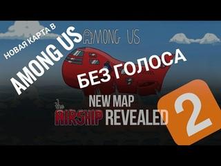 Новая карта в Among Us AIRSHIP!!! (Без голоса) 2 часть новой карты