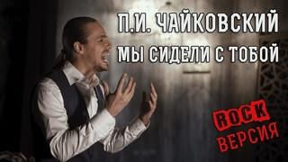Николай Курпан (Чёрный кузнец) - Мы сидели с тобой (rock version; П.И. Чайковский, op. 73, n. 1)