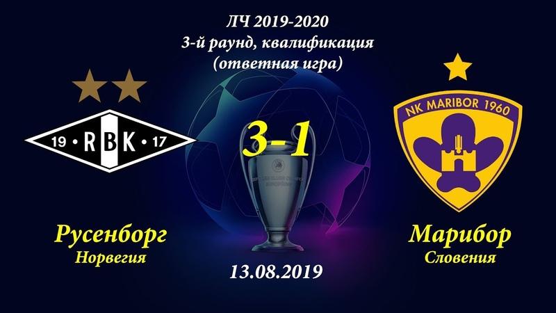 Русенборг - Марибор 3-1 - Обзор Матча 3-й квалификационный раунд Лиги Чемпионов 13082019 HD