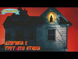 """""""ДЕВУШКА с ТРЕТЬЕГО ЭТАЖА"""" Фильм Ужасы"""
