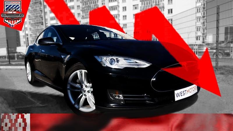 ЧТО СТАЛО С TESLA СПУСТЯ 3 ГОДА В БЕЛАРУСИ Tesla Model S