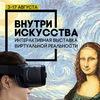 """Интерактивная VR Выставка """"Внутри Искусства"""""""
