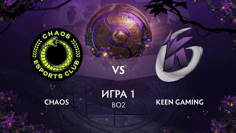 Chaos vs Keen Gaming игра 1 BO2 The International 9 Групповой этап День 3