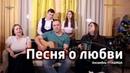 Лампадочки, песня до мурашек - Светлана Кошелева, ансамбль ПТАШИЦА