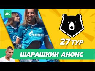 СПАРТАК - ЛОКОМОТИВ / ЧТО С УРАЛОМ // Шарашкин анонс 27 тур
