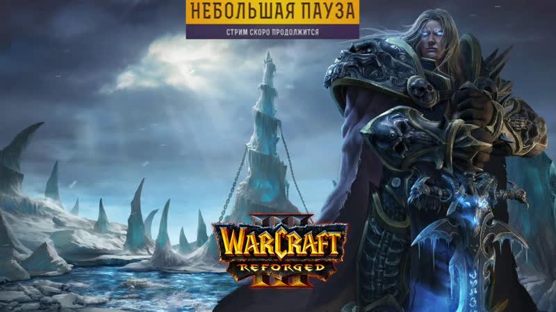 🔴СМОТРИМ НОВЫЙ ПАТЧ В Warcraft III: Reforged, что изменилось в Бете? Скины, аватарки и т.д.
