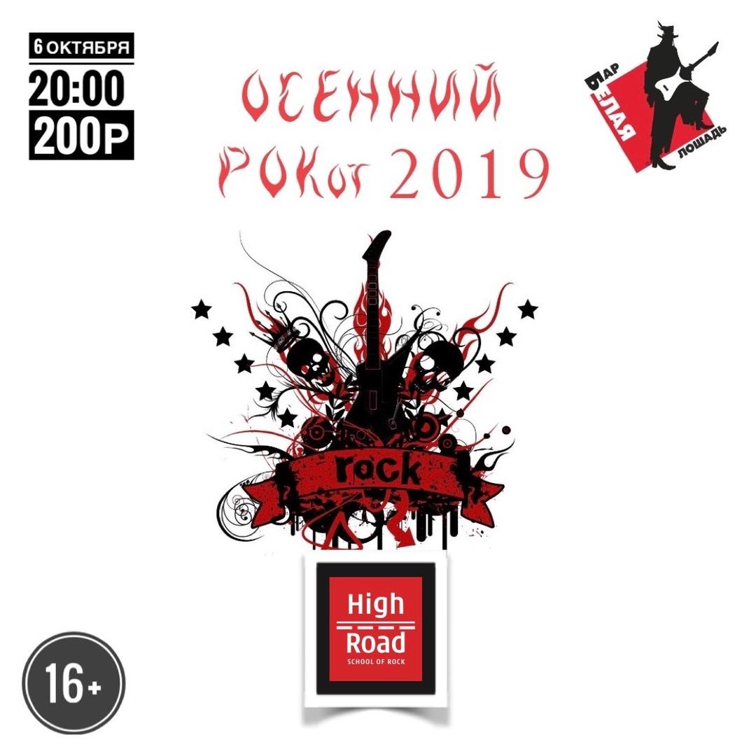 """Афиша Волгоград Фестиваль """"Осенний РОКот 2019"""" (день 2)"""