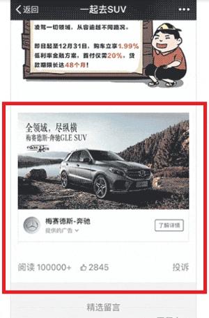 WeChat for Business: что нужно знать маркетологам, изображение №12