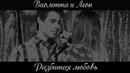 Violetta Leon \\ Разбитая любовь