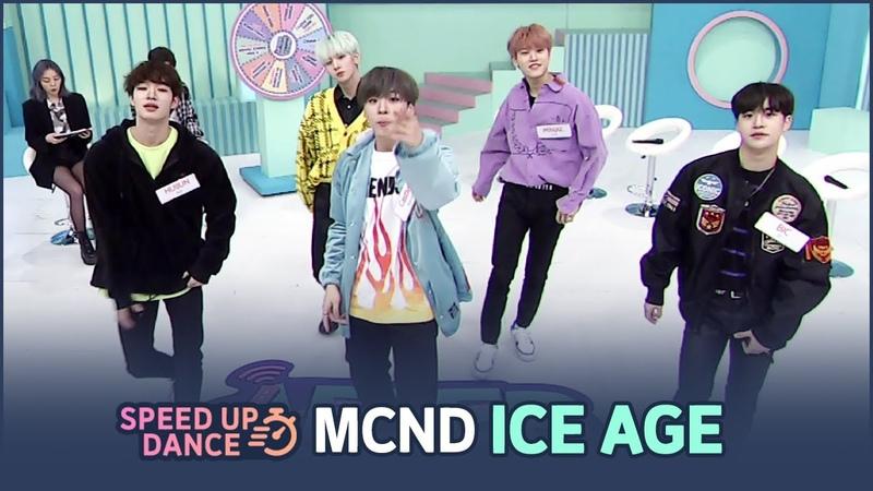 AFTER SCHOOL CLUB MCND s ICE AGE speed up dance MCND의 ICE AGE 스피드업 댄스